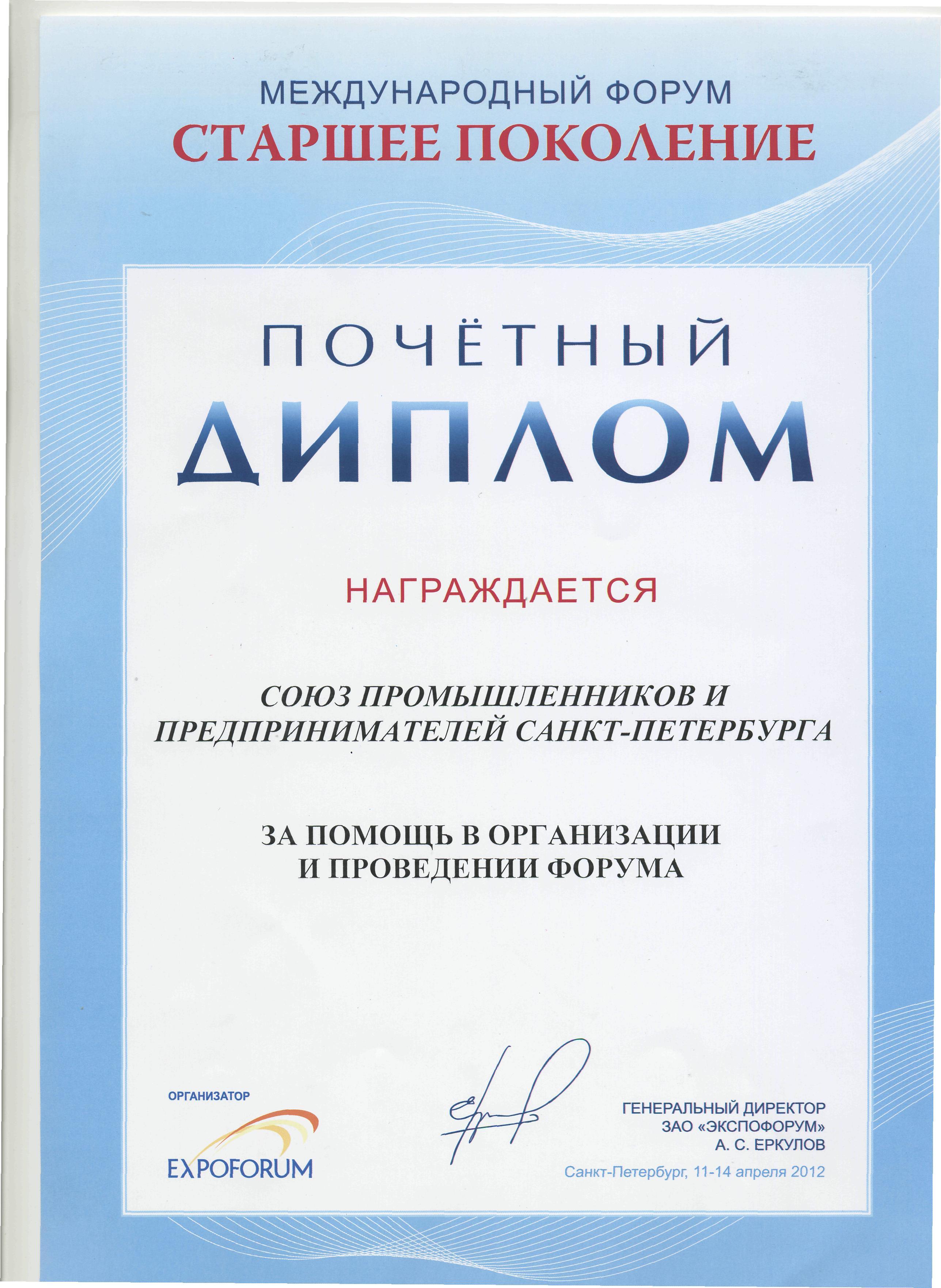 Награды благодарности Союз промышленников и предпринимателей  Почетный диплом за помощь в организации и проведении форума от ЗАО