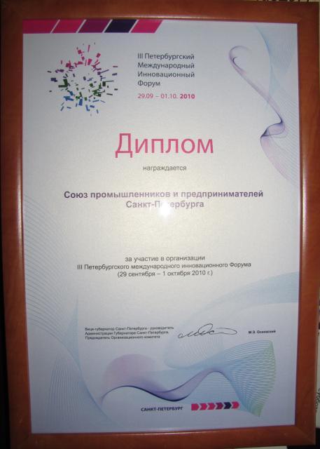 Диплом iii Петербургский Международный Инновационный Форум  2010 Диплом iii Петербургский Международный Инновационный Форум
