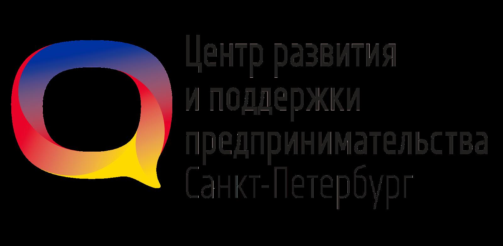 СПб ГБУ «Центр развития и поддержки предпринимательства»