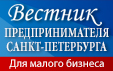 Вестник предпринимателя СПб