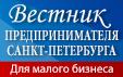 Вестник предпринимателя СПб
